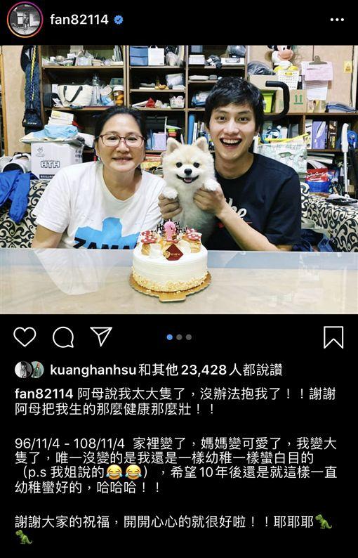 范少勳生日與媽媽翻攝IG