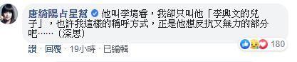 唐綺陽 FB
