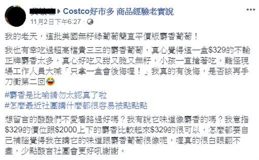 COSTCO 好市多 消費經驗分享區臉書