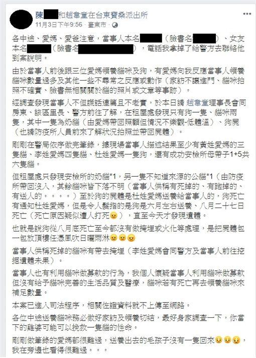 台東,領養,貓狗,失蹤,狗屍(圖/翻攝臉書)
