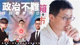 呱吉組「歡樂無法黨」!揪視網膜徵百位黨員:已申請內政部(圖/翻攝自呱吉臉書)