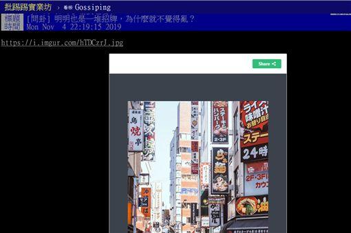 日本,招牌,街景,髒亂,台灣,PTT 圖/翻攝自PTT