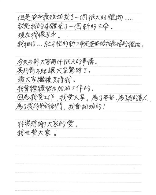 池端玲名 結婚 懷孕 手寫信 圖/翻攝自FB