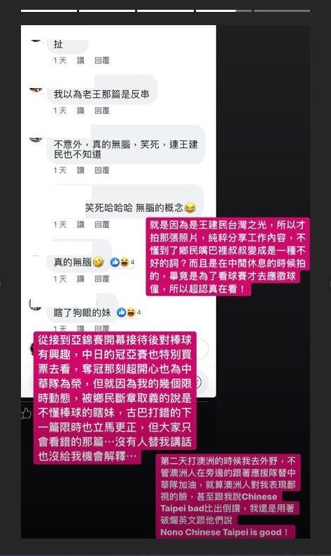 12強女球僮爆紅遭酸民洗版 正妹嘆:工作被取消了圖/翻攝自IG