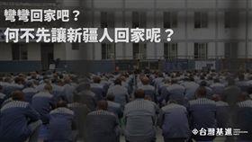 新疆,中國,26條措施 圖/翻攝自台灣基進臉書