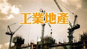 工業地產旺 帶動中南部交易發酵(圖/資料照)