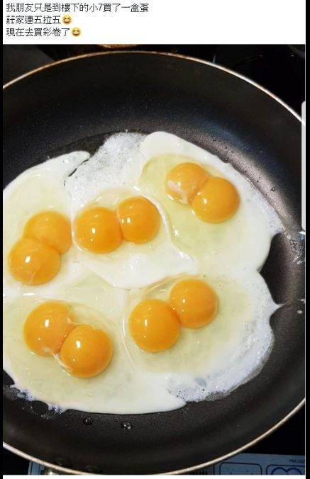 雙蛋黃(爆廢公社)