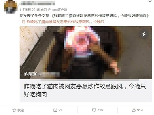 中國,貓肉,狗肉,豬肉(圖/翻攝自微博手機用戶 3156625872 )