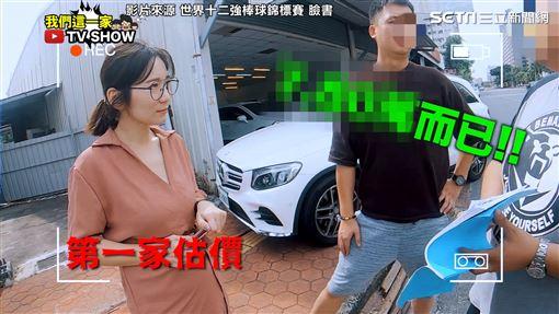 ▲YoYo找了三間車行進行比價,得到的結果都令她不可置信。(圖/我們這一家TV show 授權)
