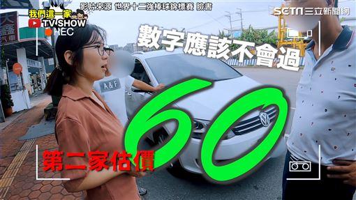 ▲▼車行老闆向YoYo解釋,客人買車會看公里數,但YoYo這台的公里數已經相當高,客人不如買新車。(圖/我們這一家TV show 授權)