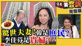 94要客訴/1106/韓國瑜李佳芬豪宅
