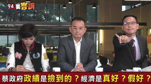 94要客訴/汪潔民/簡榮宗