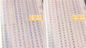 高一生寫習字簿 (圖/翻攝自爆廢公社)
