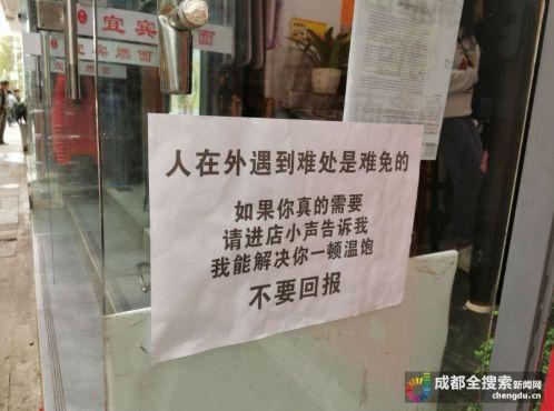中國,成都,麵店,暖心,毛興海(圖/翻攝自成都全搜索)
