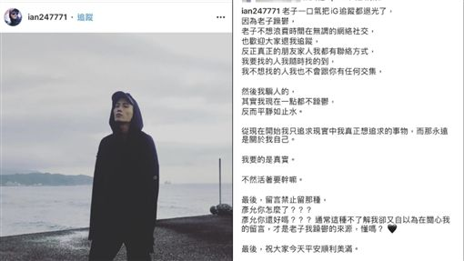 陳彥允刪光IG追蹤(圖/翻攝自陳彥允IG)