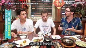 ▲除了食物美味之外,同桌共享料理的方式,也讓他們感到熱情、愉快。(圖/Bonjour Louis! 我是路易 授權)