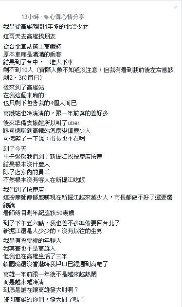 網友北漂少女,公民割草行動貼文