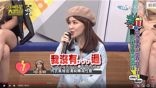 蔡逸帆(翻攝自小明星大跟班YouTube)
