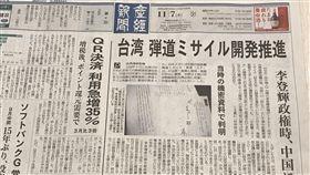 日媒:台海危機後  台灣研發準中程彈道飛彈日本「產經新聞」7日報導,受到台灣海峽危機(1995至1996年)的影響,前總統李登輝執政時期曾推動研發準中程彈道飛彈。中央社記者楊明珠東京攝  108年11月7日