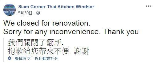 美國,泰國餐廳,天花板,滴水,男屍(圖/翻攝自臉書)