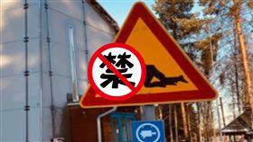 芬蘭,警告,標語,錄影,宵小 圖/翻攝爆系知識家