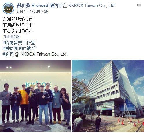 謝和弦,KKBOX,華納音樂,簽約(圖/翻攝自謝和弦臉書)