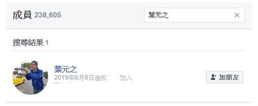 ▲葉元之早在6月就加入社團(圖/翻攝自公民割草行動臉書)
