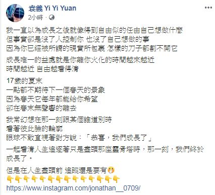 袁義(翻攝自袁義臉書)