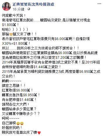 罷韓里長沈秀玲算韓國瑜賺多少,臉書
