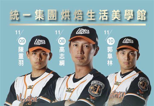統一獅球星高志綱、陳重羽、郭阜林擔任一日店長;統一集團提供