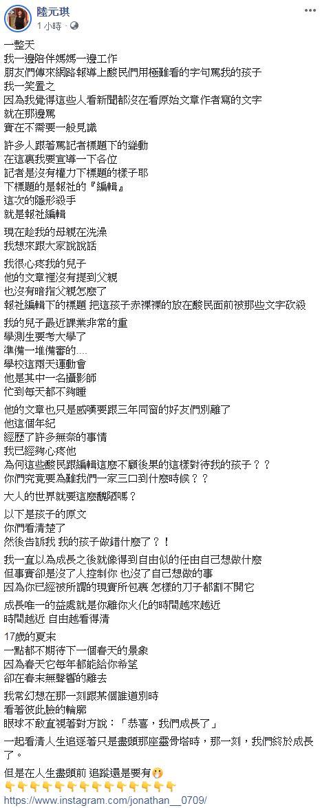 袁惟仁,陸元琪,袁義,病危,腦溢血 圖/臉書