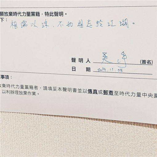 快訊/林亮君、吳崢退出時代力量:很難過,但我盡力了