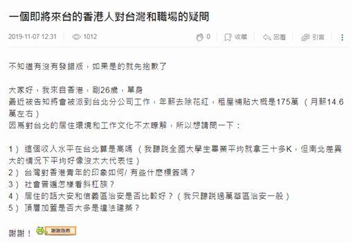 香港人,台灣,職場,問題,年薪,mobile01 圖/翻攝自mobile01