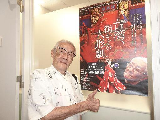 人間國寶陳錫煌紀錄片 讓日人見到布袋戲之美以布袋戲大師陳錫煌為主角、楊力州執導的紀錄片「紅盒子」,獲日本片商青睞,11月30日起在日本上映。圖為9月底陳錫煌在文化部駐日文化中心。中央社記者楊明珠東京攝 108年11月9日