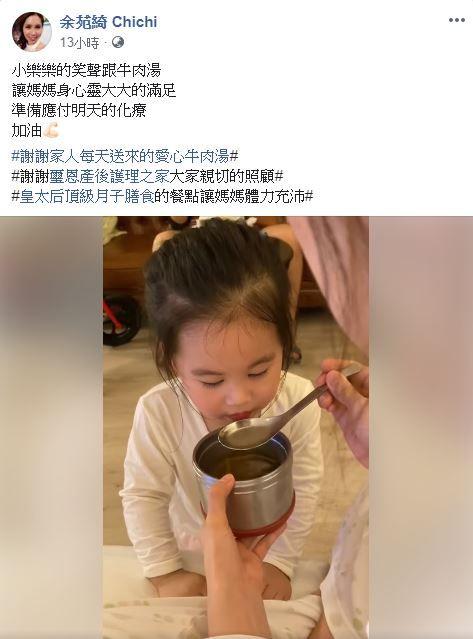 余苑綺/翻攝自臉書