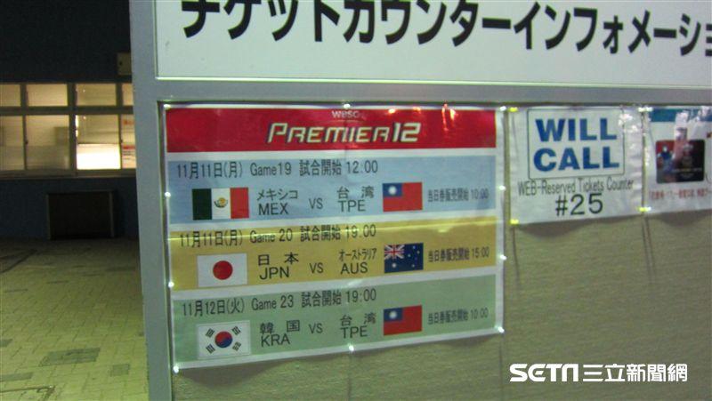 羅德海洋球場迎接12強賽 寫台灣放國旗