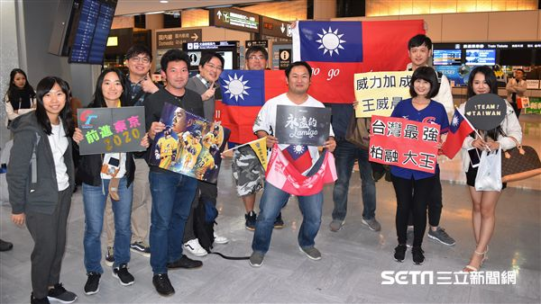 台灣球迷從各地趕來歡迎中華隊。(圖/記者王怡翔攝影)