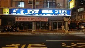 台南,韓國瑜,愛國,電池行,布條,公民割草(圖/翻攝自公民割草行動臉書)