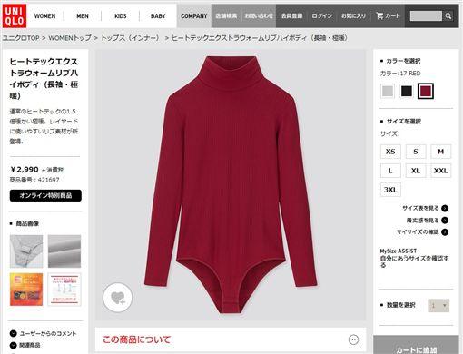 UNIQLO這款發熱衣男人看了好熱!網美一穿羞喊:好色(圖/翻攝自UNIQLO日文版網站) ID-2234814