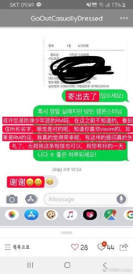 防彈少年團BTS RM/微博