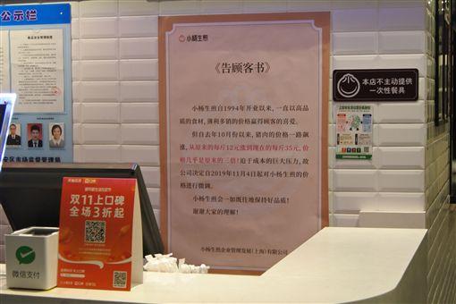 上海知名的傳統小吃小楊生煎(類似水煎包)4日公告,豬肉價格一年來幾乎增加了2倍,不得不調漲價格。基本款「小楊生煎」從一份人民幣9.9元變成11.9元,漲幅2成。中央社記者張淑伶上海攝 108年11月10日