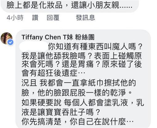 T妹/臉書