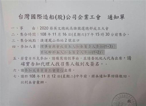 台船工會日前發文要工會成員須邀眷屬參加11月16日蔡英文高雄競選總部成立。(圖/翻攝自網路)