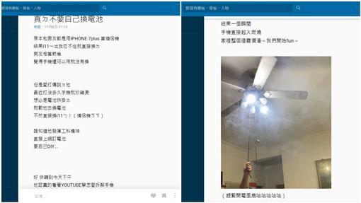 工科男DIY換愛瘋電池!手機突起火狂冒煙 結局超悲劇(圖/翻攝自Dcard)