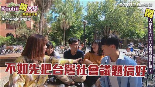 ▲除了經濟發展台灣還有許多社會議題需要被關注。(圖/Koobii鬧大學 授權)