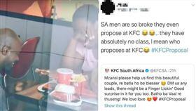 結婚,婚禮,求婚,速食店,肯德基,嘲諷,贊助,南非,真愛,KFC,企業, 圖/翻攝自推特