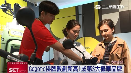 最潮速克達!Gogoro羽量級電動機車輕時尚正夯