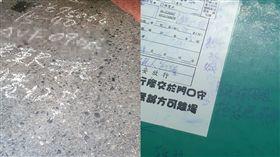 拖吊場,怨念,髒話,違規,三字經(爆怨公社)