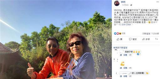 林利 臉書