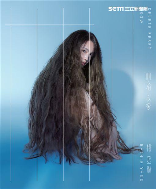 楊丞琳第11張專輯「刪.拾 以後」環球唱片提供 ID-2236800